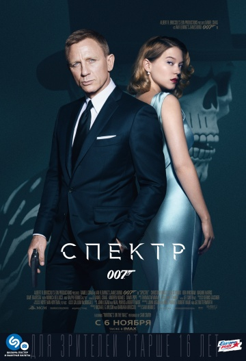 007: Спектр смотреть онлайн