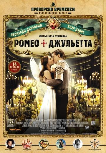 Ромео + Джульетта смотреть онлайн