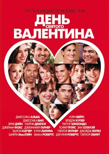 День Святого Валентина смотреть онлайн