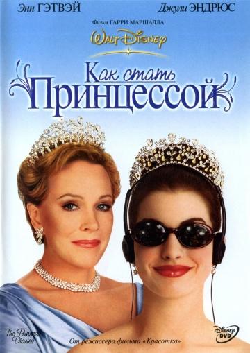 Дневники принцессы смотреть онлайн