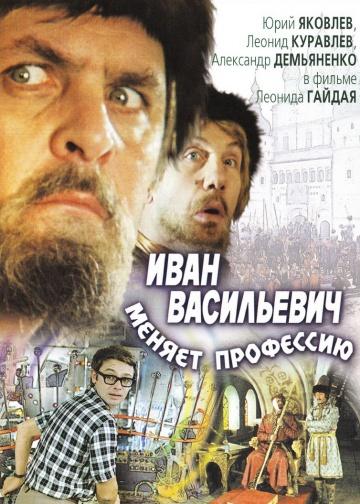 Иван Васильевич меняет профессию смотреть онлайн
