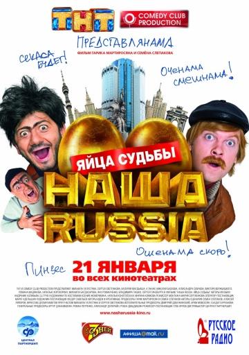 Наша Russia: Яйца судьбы смотреть онлайн