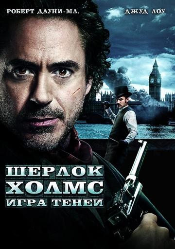 Шерлок Холмс: Игра теней смотреть онлайн