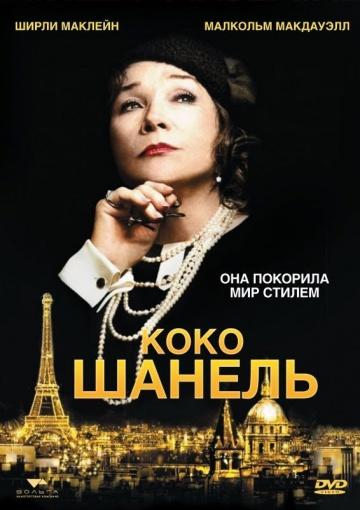Коко Шанель смотреть онлайн