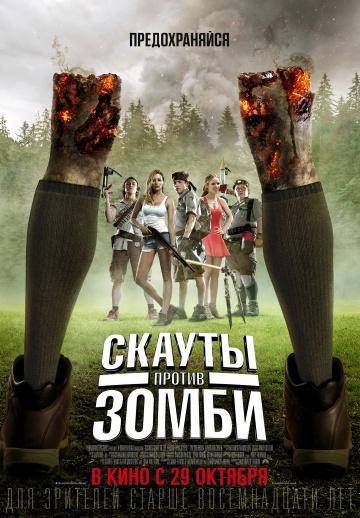 Скауты против зомби смотреть онлайн