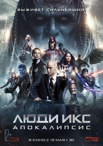 Люди Икс: Апокалипсис смотреть онлайн