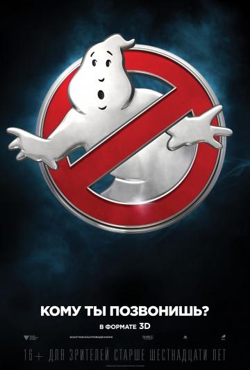 Охотники за привидениями смотреть онлайн